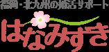 結婚相談所 北九州のお見合い婚活なら「はなみずき」