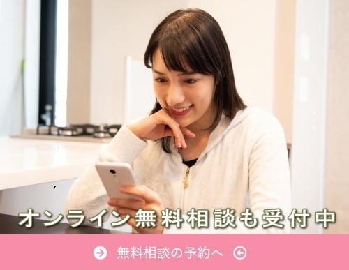 結婚相談所北九州 はなみずきのオンライン無料相談へ